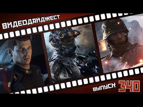 Видеодайджест от PlayGround.ru. Выпуск #340