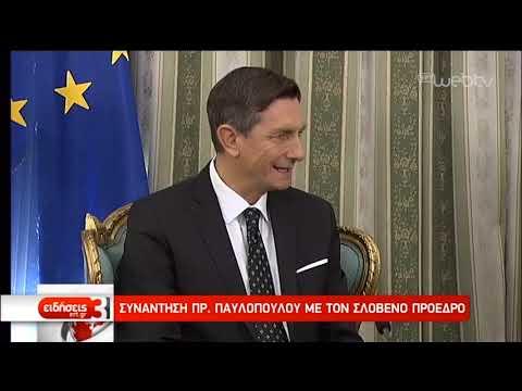 Στην Αθήνα ο Σλοβένος πρόεδρος-Συναντήσεις με ΠτΔ και Πρωθυπουργό | 04/12/18 | ΕΡΤ