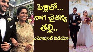 Video Naga Chatanya Mother Lakshmi VIDEO at Samantha Naga Chaitanya Wedding   Friday Poster MP3, 3GP, MP4, WEBM, AVI, FLV November 2017