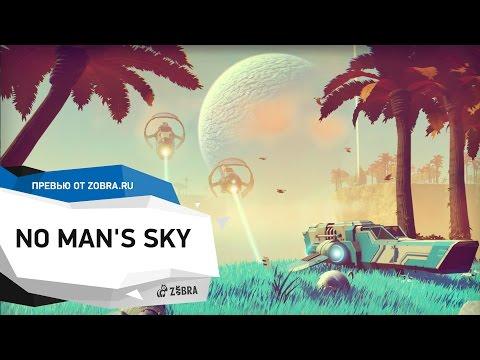 No Man's Sky предварительный обзор от Zobra.ru