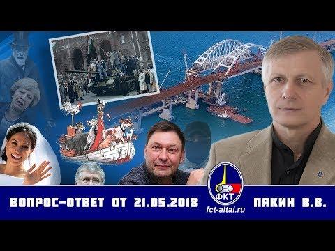 Валерий Пякин. Вопрос-Ответ от 21 мая 2018 г. - DomaVideo.Ru