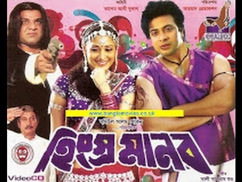 Hingsro Manob Bangla Full Movie By Shakib Khan