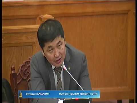 Монгол Улсын Ерөнхийлөгчийн санаачилсан хуулийн төслийг хэлэлцэхийг дэмжлээ