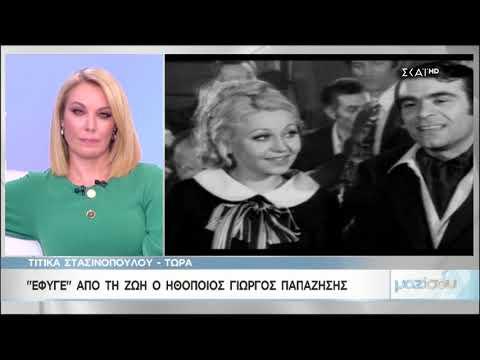 "Video - ""Λύγισε"" η Τιτίκα Στασινοπούλου στο ""Μαζί σου"" για το θάνατο του Παπαζήση: ""Έφυγε το μεγαλύτερο κομμάτι της ζωής μου"""