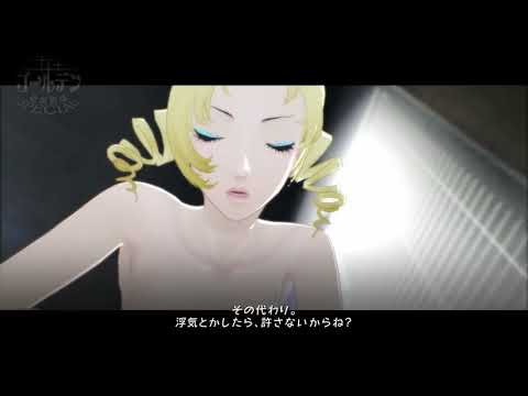 Voice 2 de Catherine : Full Body