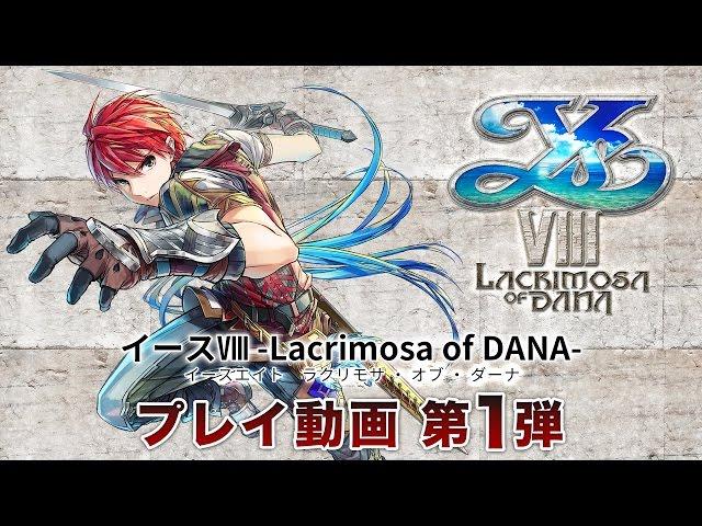「イースⅧ -Lacrimosa of DANA-」 プレイ動画第1弾