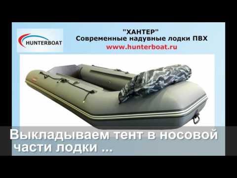 аксессуары для тентов лодок пвх