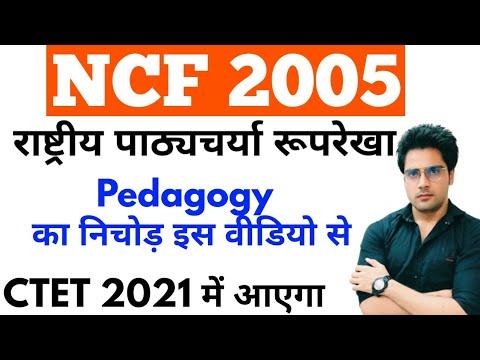 हर बार पेपर में आने वाला NCF 2005 राष्ट्रीय पाठ्यचर्या रूपरेखा,व्याख्या सहित,ctet,uptet htet,mptet