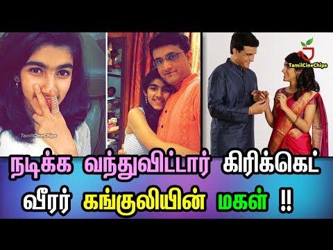 Quotes - நடிக்க வந்துவிட்டார் கிரிக்கெட் வீரர் கங்குலியின் மகள் !! Tamil Cinema News  - TamilCineChips