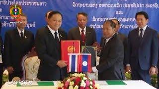 ຂ່າວ ປກສ (LAO PSTV News)  12-07-2017 ກອງປະຊຸມລົງນາມບົດບັນທຶກຄວາມເຂົ້າໃຈ