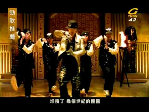 Jay Chou Snake Dance HQ MV