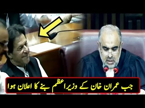 Imran Khan Officially Became The Prime Minister Of Pakistan ||Imran Khan WIN PM Election In Assembly (видео)