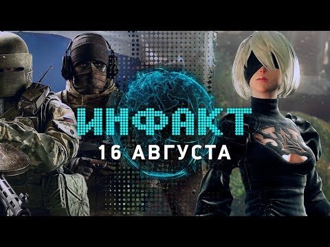 Инфакт от 16.08.2017 [игровые новости] — NieR: Automata, Rainbow Six Siege, The Secret World…