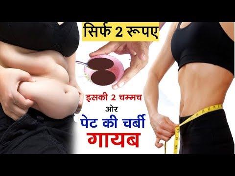 Fat burner - सिर्फ 2 रूपए रोज़ में कम करें पेट की सारी चर्बी Natural Fat Cutter With No Diet, No Exercise