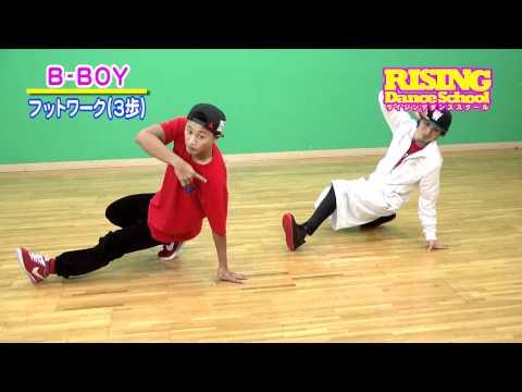 【B-BOY】フットワーク(3歩) RISING Dance School FOOTWORK w/ w-inds. 千葉涼平