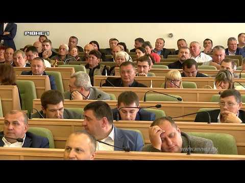 Рівненські обласні депутати за годину спустошили скарбницю більш ніж на 30 мільйонів гривень