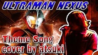 Ultraman Nexus Theme Song - Eiyuu (HERO)/英雄 ( Lyrics ) cover by atsuki