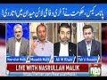 Live with @Nasrullahmalik1 |8 July 2017