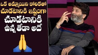 Director Trivikram Superb Words About Girls and Their Feelings | MUST WATCH