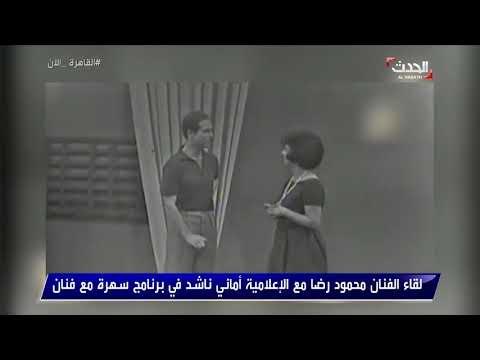 """فيديو نادر- محمود رضا يشرح """"رقصة الحصان"""" على الهواء"""