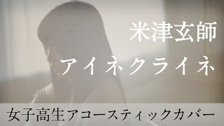Download Lagu 米津玄師「アイネクライネ」Acoustic covered by 凛 Mp3