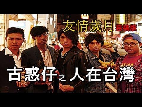 友情歲月惡搞版|電影《古惑仔之人在台灣》主題曲