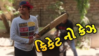 Video khajurbhai ni cricket ni moj - ક્રિકેટ ની મોજ MP3, 3GP, MP4, WEBM, AVI, FLV Mei 2018