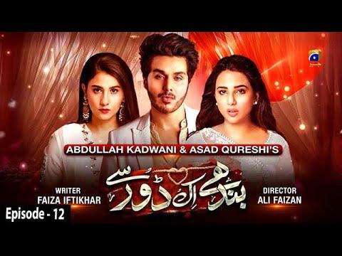 Bandhay Ek Dour Se - Ep 12 || English Subtitles || 3rd Sep 2020 - HAR PAL GEO