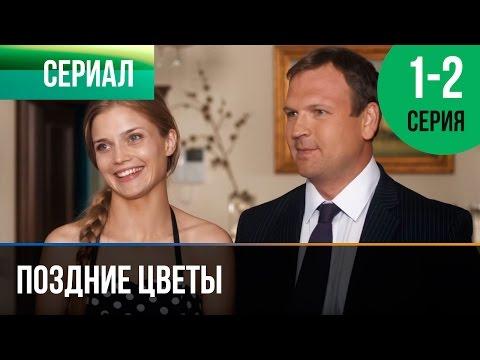 Поздние цветы 1 и 2 серия - Мелодрама   Фильмы и сериалы - Русские мелодрамы (видео)