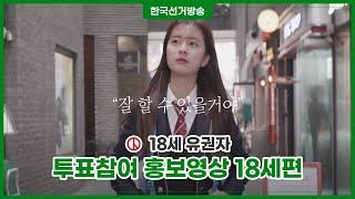 투표참여 홍보영상(18세)