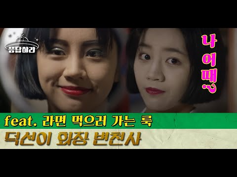 [#BestofReply] (ENG/SPA/IND) Deok Seon's Chilling Makeup | #Reply1988 | #Diggle