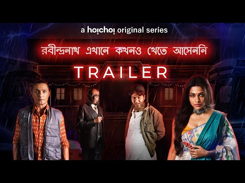 Hoichoi web series cast and full video online free watch