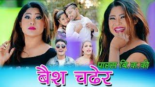 Baisha Chadera - Paras B.K & Kusma Puri