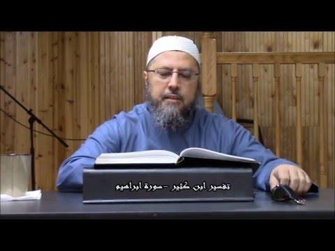 تفسير ابن كثير سورة ابراهيم2016-21-03