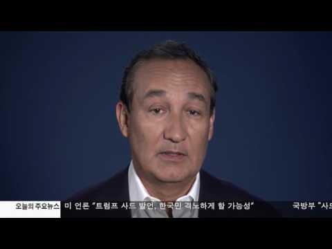 유나이티드 CEO…영상 공개 사과 4.28.17 KBS America News