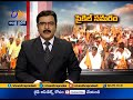 TDP Bicycle Rally Across The State  | Ministers Participates - Video