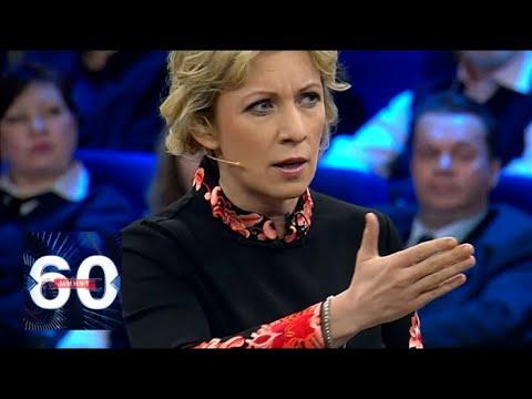 ЭКСКЛЮЗИВ Мария Захарова. 60 минут - DomaVideo.Ru