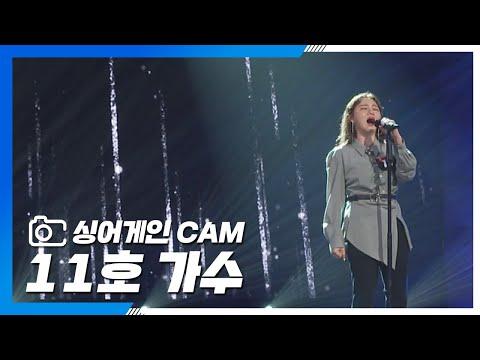 [싱어게인(singagain) CAM] 11호 가수 '비상'♪