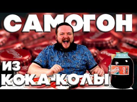 Самогон из Кока-колы