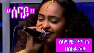 "Video Seifu on EBS: ""ሰናይ"" Selamawit Yohannes Live Performance MP3, 3GP, MP4, WEBM, AVI, FLV September 2018"