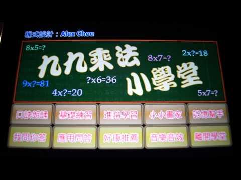 Video of 九九乘法小学堂