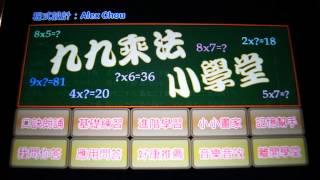 九九乘法小学堂 YouTube 视频