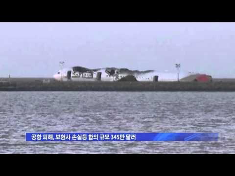 샌프란시, 아시아나 사고 합의 5.3.16  KBS America News