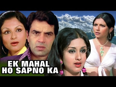 Ek Mahal Ho Sapno Ka | Full Movie | Dharmendra | Sharmila Tagore | Superhit Hindi Movie