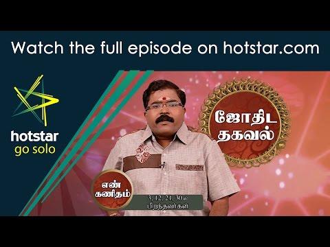 Jothida-Thagaval-Episode-88