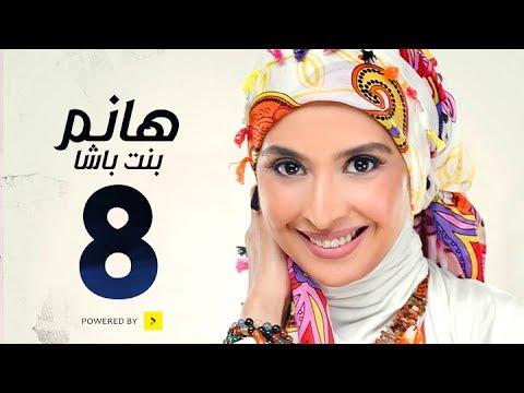 مسلسل هانم بنت باشا # بطولة حنان ترك - الحلقة الثامنة - Hanm Bent Basha Series Episode 08