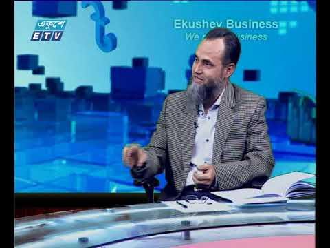 একুশের বিজনেস || মো. সফিকুল ইসলাম তালুকদার || ২৩ জুলাই ২০১৯ || ETV Business