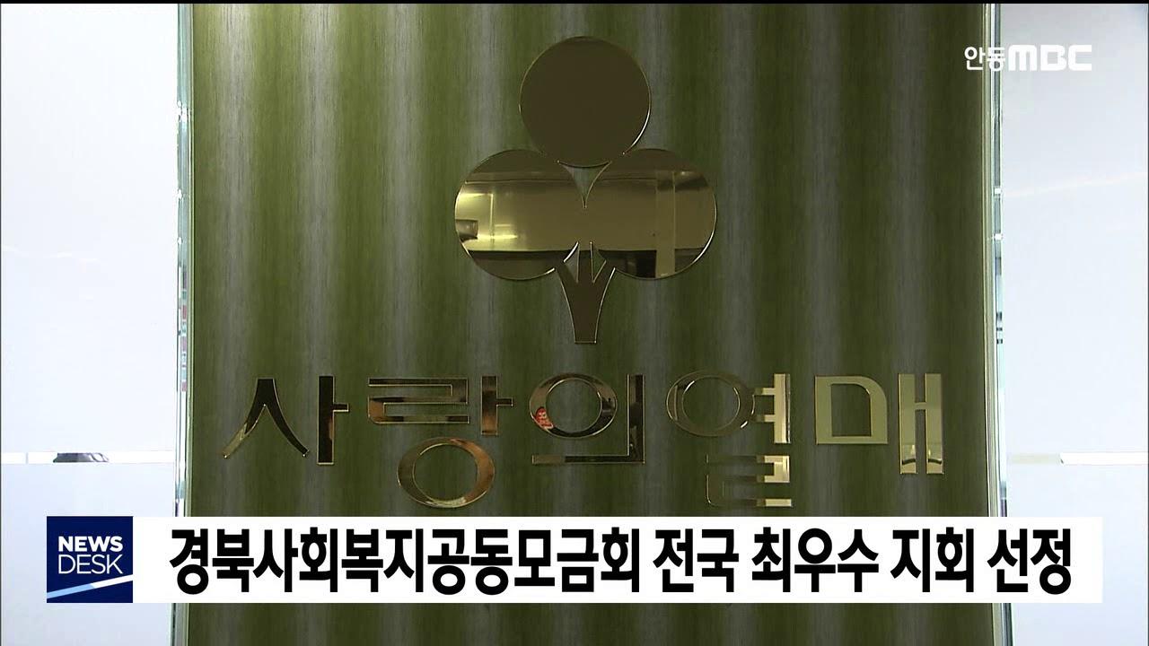 경북사회복지공동모금회 전국 최우수 지회 선정