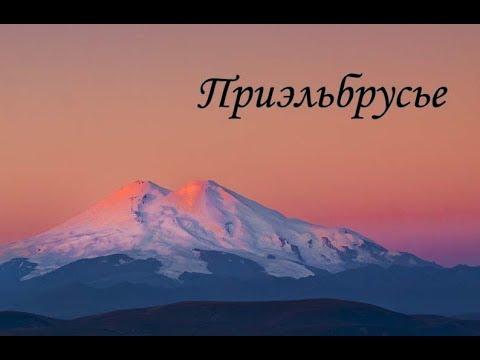 Кабардино-Балкария. Таймлапс. Приэльбрусье. Кавказ.