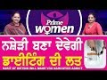 Prime Women #76_ Habit of Dieting Will Make You Narcotics Addict